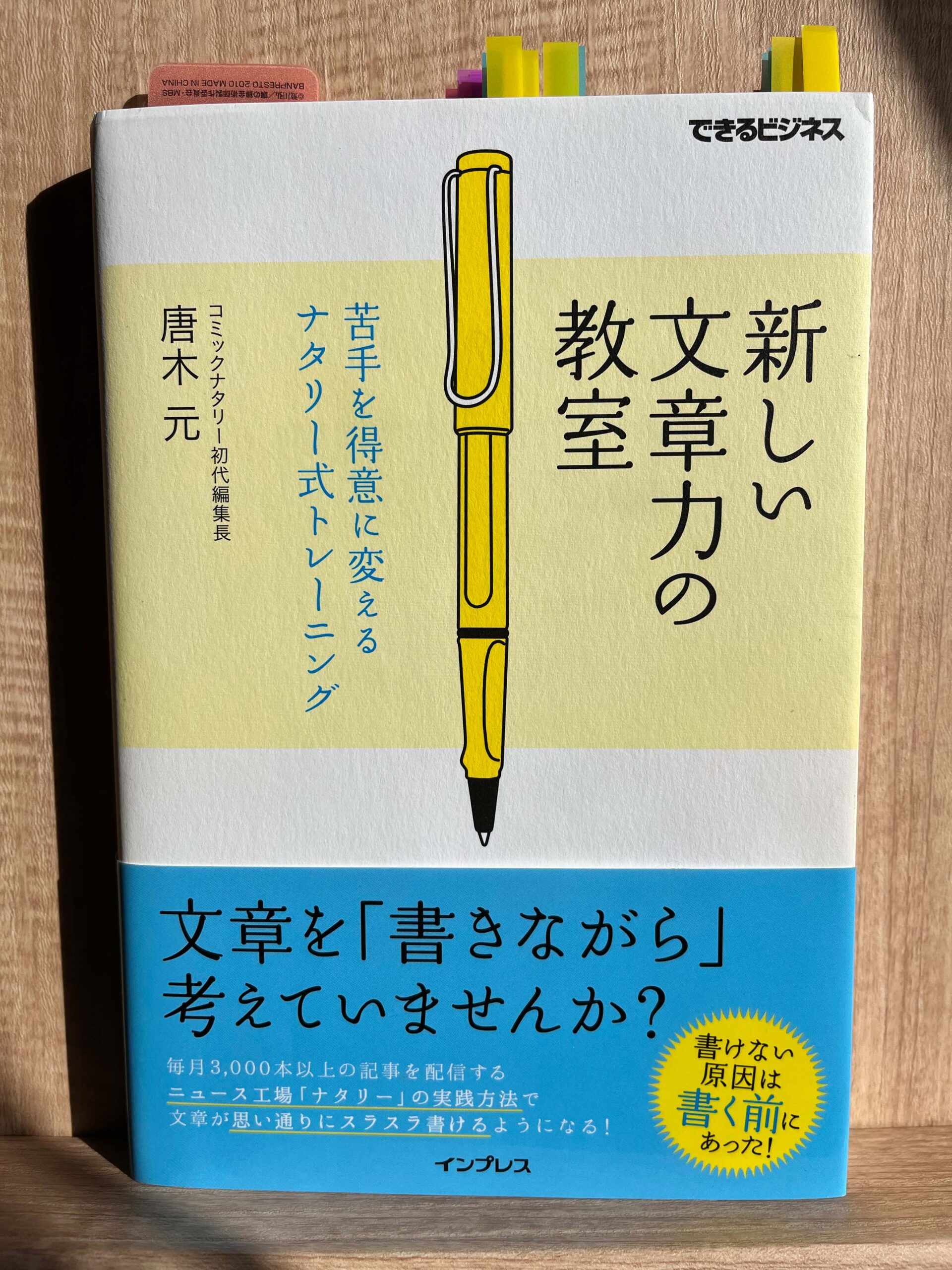 新しい文章力の教室(著:唐木元)